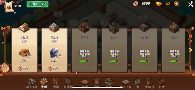 三国鍛冶物語 資源