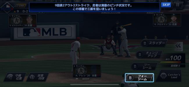 MLB9 球種選択