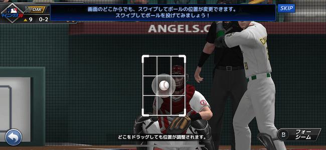 MLB9 投球場所