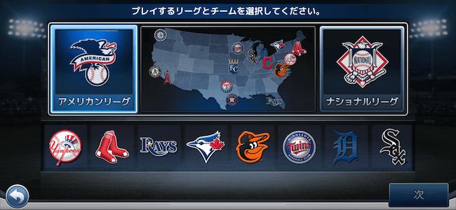 MLB9 チーム選択