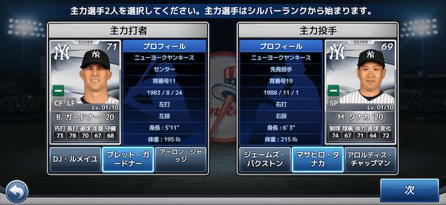 MLB9 主力選手選択
