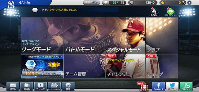 MLB9 ホーム画面