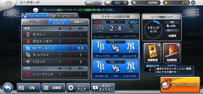 MLB9 リーグモード試合日程