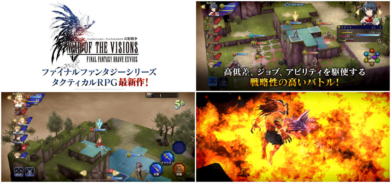 FFBE幻影戦争 WAR OF THE VISIONSのイメージ
