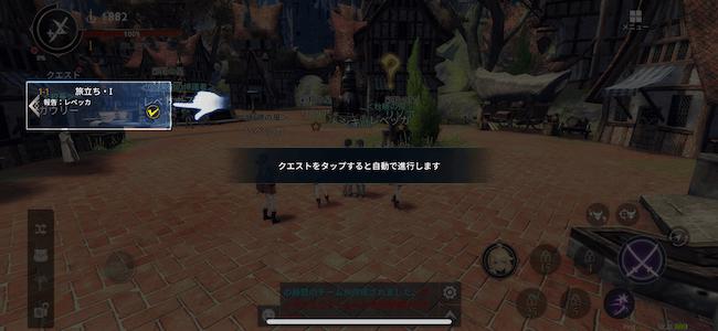 幻想神域2 クエスト
