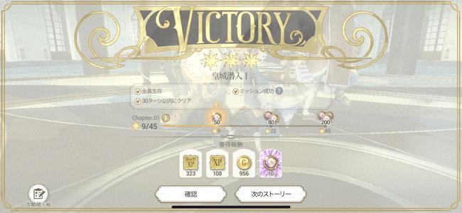 エグゾス バトル勝利