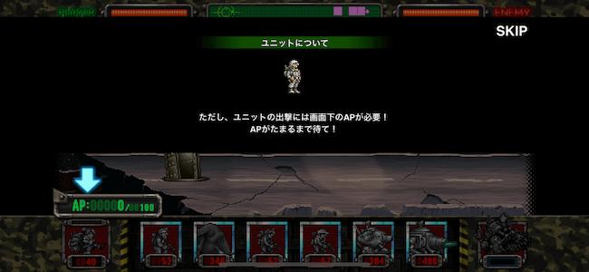 MSA ユニット出撃