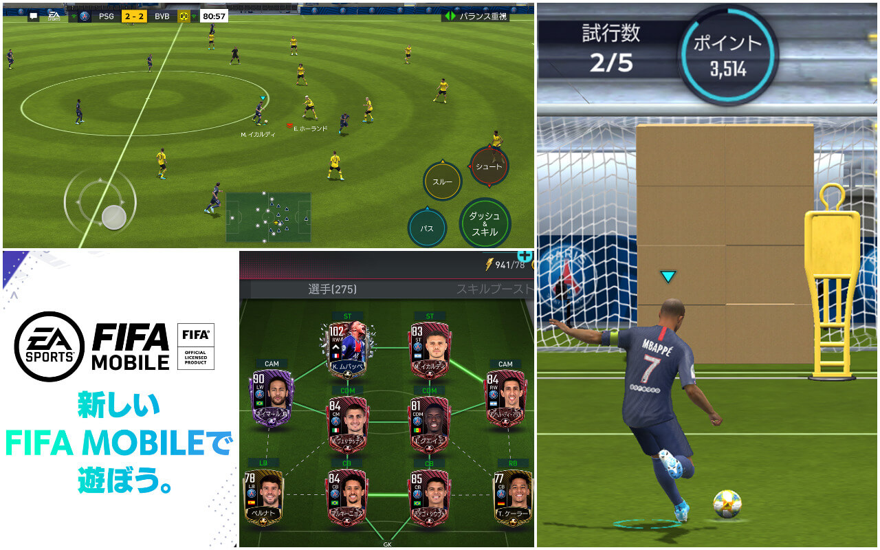 FIFA MOBILEのイメージ