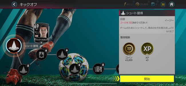 FIFA キックオフ