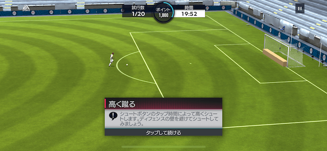 FIFA シュート