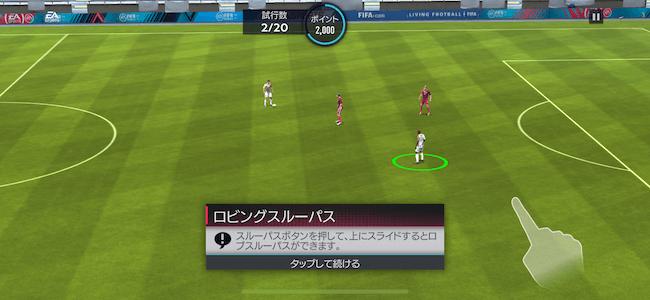 FIFA パス