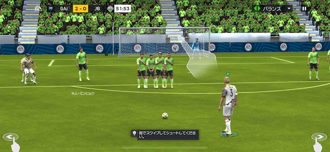 FIFA フリーキック