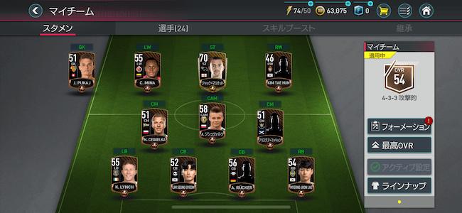 FIFA マイチーム