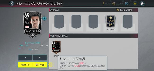 FIFA トレーニング
