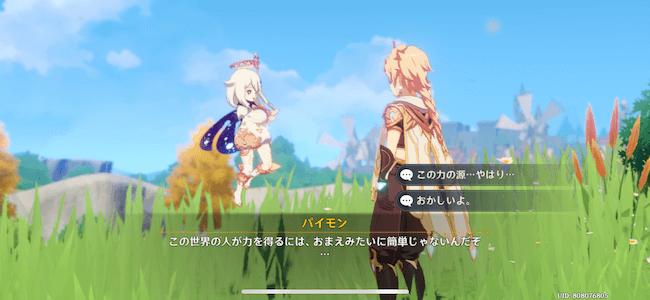 原神 ストーリー