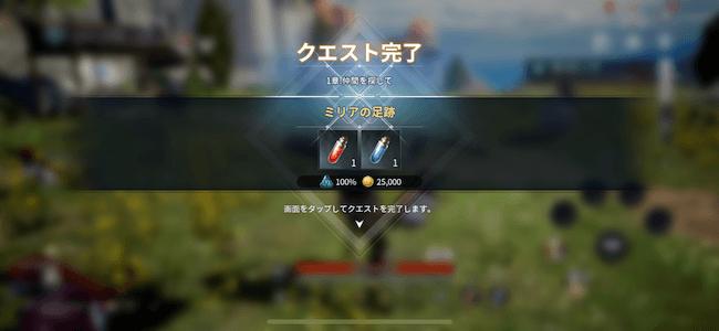 V4 クエスト完了