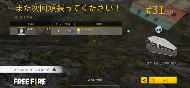FreeFire ゲーム終了