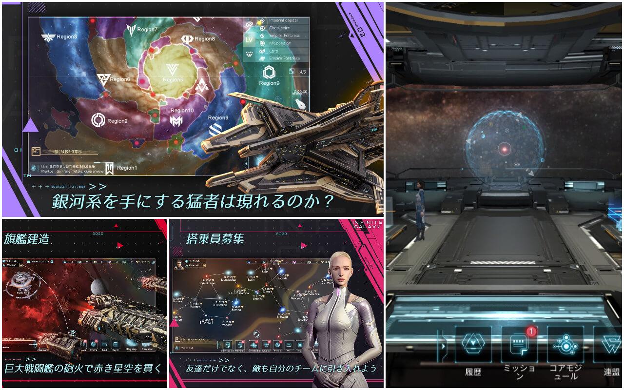 Infinite Galaxy - アプリレビュー詳細 | ゲームApp情報局
