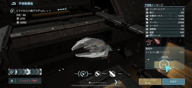 IG 宇宙船製造