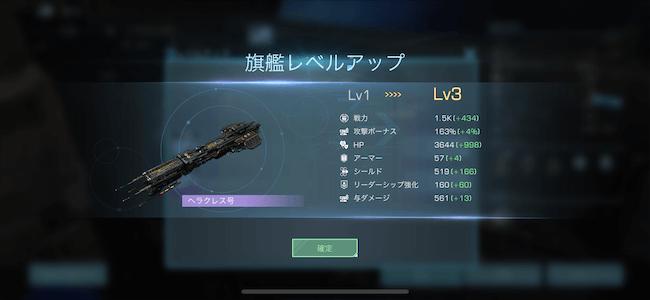 IG 艦船レベルアップ
