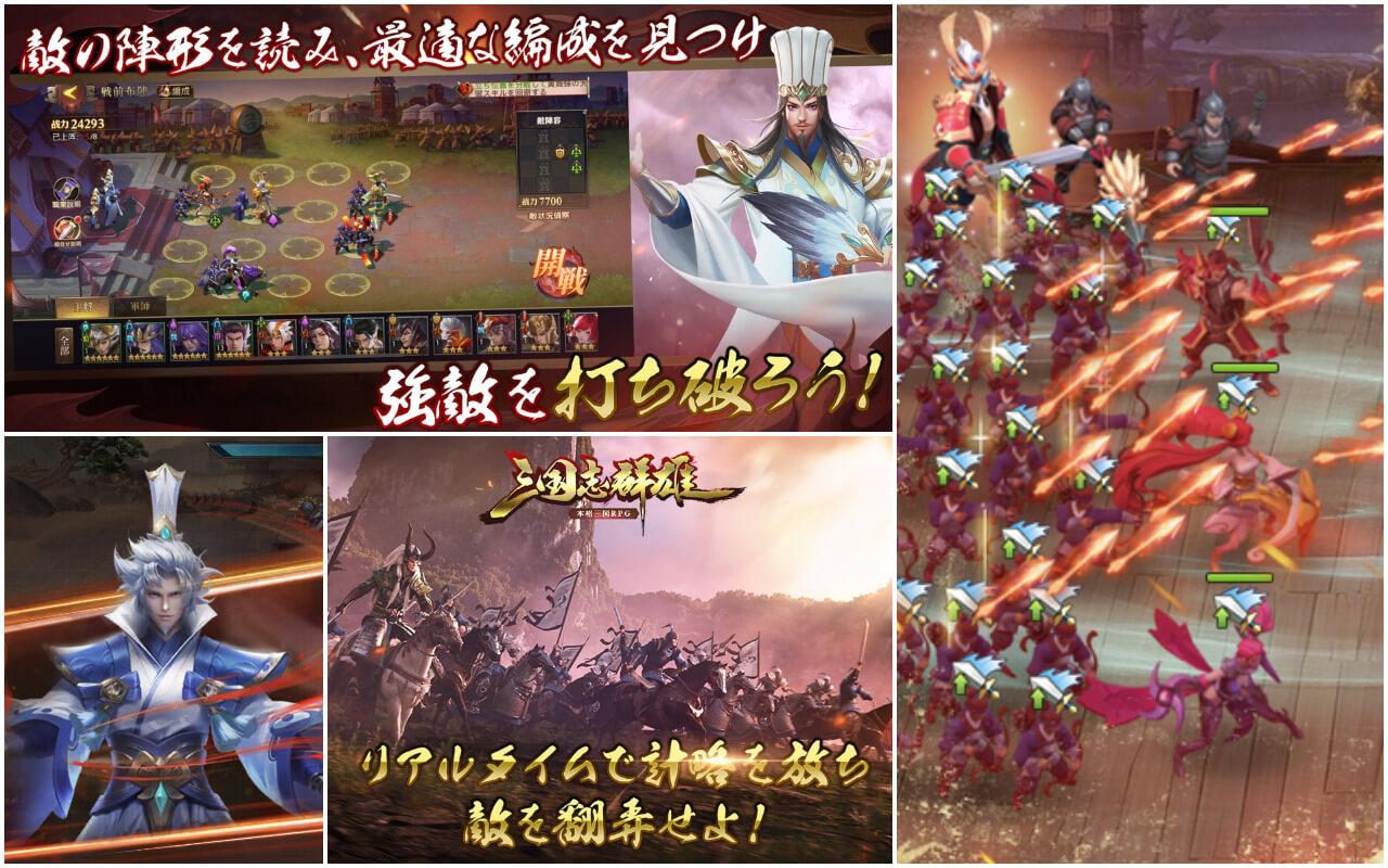 三国志群雄 本格三国RPGのイメージ