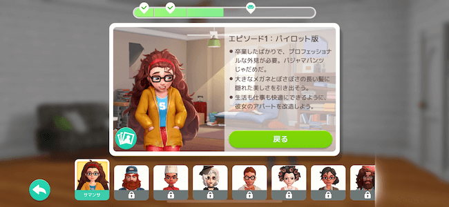 ProjectMakeover 多彩なストーリー